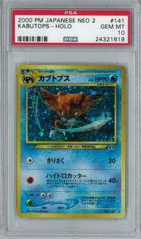 Pokemon Japanese Neo Discovery 2 Crossing the Ruins Kabutops Holo Rare PSA 10