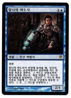 Magic the Gathering Innistrad Single Snapcaster Mage KOREAN - NEAR MINT (NM)