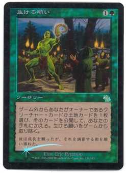 Magic the Gathering Judgment Single Living Wish JAPANESE FOIL - MODERATE PLAY (MP)