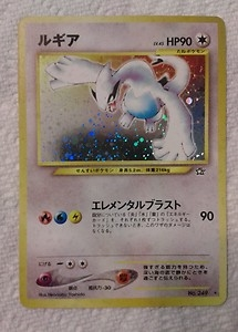 Pokemon Neo Genesis Single Lugia JAPANESE - 249 - NEAR MINT (NM)