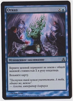 Magic the Gathering Guildpact Single Repeal Foil (Russian) - NEAR MINT (NM)