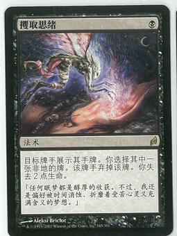 Magic the Gathering Lorwyn CHINESE Single Thoughtseize - SLIGHT PLAY (SP)
