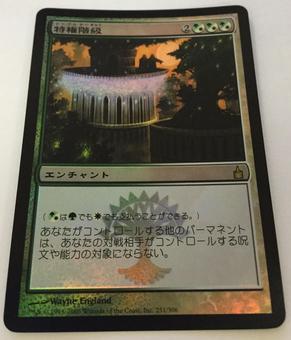 Magic the Gathering Ravnica JAPANESE Single Privileged Position FOIL - SLIGHT PLAY (SP)