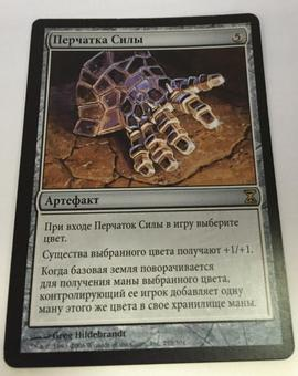 Magic the Gathering Time Spiral RUSSIAN Single Gauntlet of Power - SLIGHT PLAY (SP)