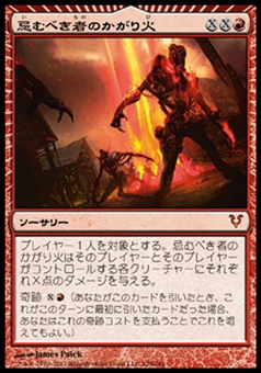Magic the Gathering Avacyn Restored Single Bonfire of the Damned JAPANESE - NM