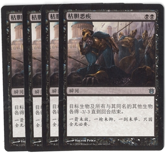 Magic the Gathering Born of the Gods CHINESE PLAYSET Bile blight X4 - NEAR MINT (NM)