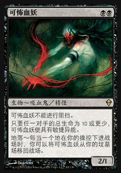 Magic the Gathering Zendikar CHINESE Single Bloodghast - SLIGHT PLAY (SP)