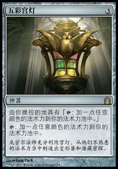 Magic the Gathering CHINESE Return to Ravnica Single Chromatic Lantern - SLIGHT PLAY (SP)