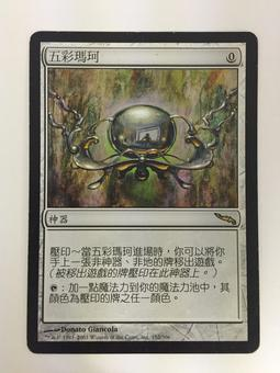 Magic the Gathering CHINESE Single Chrome Mox - SLIGHT PLAY (SP)