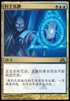 Magic the Gathering Dragon's Maze Single Render Silent CHINESE FOIL - NEAR MINT (NM)
