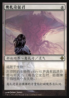 Magic the Gathering Rise of Eldrazi CHINESE Single Eldrazi Conscription - NEAR MINT (NM)