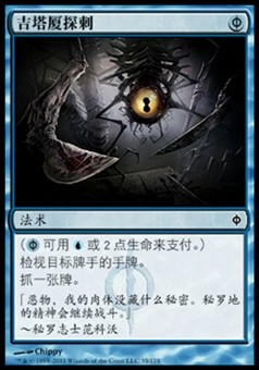Magic the Gathering New Phyrexia CHINESE Single Gitaxian Probe - NEAR MINT (NM)