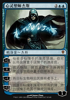 Magic the Gathering Worldwake CHINESE Single Jace, the Mind Sculptor - MODERATE PLAY