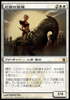 Magic the Gathering Mirrodin Beseiged Single Hero of Bladehold (JAPANESE) - NEAR MINT
