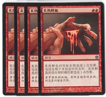 Magic the Gathering Born of the Gods CHINESE Single PLAYSET Searing Blood X4 - NEAR MINT (NM)