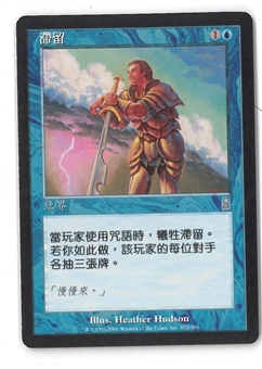 Magic the Gathering Odyssey CHINESE Single Standstill - NEAR MINT (NM)