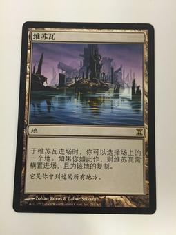 Magic the Gathering CHINESE Time Spiral Single Vesuva - SLIGHT PLAY (SP)