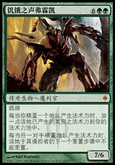Magic the Gathering New Phyrexia CHINESE Single Vorinclex, Voice of Hunger - NEAR MINT (NM)