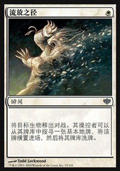 Magic the Gathering CHINESE Conflux Single Path to Exile - NEAR MINT (NM)