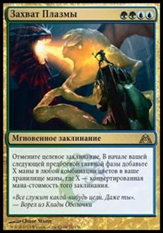 Magic the Gathering Dragon's Maze Single Plasm Capture RUSSIAN - NEAR MINT (NM)