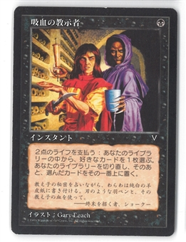 Magic the Gathering Visions JAPANESE Single Vampiric Tutor - SLIGHT PLAY (SP)