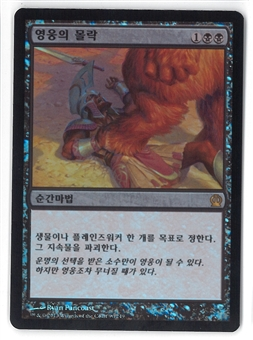 Magic the Gathering Theros RUSSIAN Single Hero's Downfall FOIL - NEAR MINT (NM)