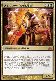 Magic the Gathering Dragon's Maze JAPANESE Single Blood Baron of Vizkopa - SLIGHT PLAY (SP)