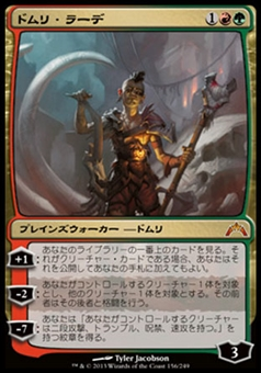 Magic the Gathering Gatecrash Single Domri Rade (JAPANESE) - NEAR MINT (NM)