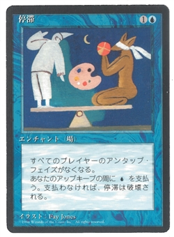Magic the Gathering 4th Ed. JAPANESE Single Stasis (FBB) - SLIGHT PLAY (SP)