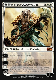 Magic the Gathering Lorwyn JAPANESE Single Ajani Goldmane FOIL - NEAR MINT (NM)