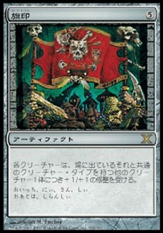 Magic the Gathering 10th Edition JAPANESE Single Coat of Arms - NEAR MINT (NM)