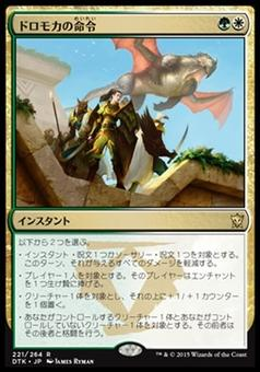 Magic the Gathering JAPANESE Single Dromoka's Command - SLIGHT PLAY (SP)
