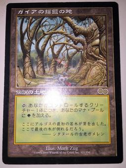 Magic the Gathering Urza's Saga Single Gaea's Cradle JAPANESE - SLIGHT / MODERATE PLAY (SP/MP)
