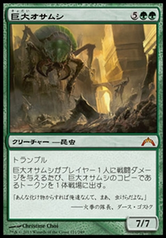 Magic the Gathering Gatecrash Single Giant Adephage (JAPANESE) - NEAR MINT (NM)