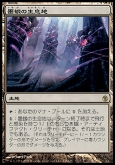 Magic the Gathering Mirrodin Besieged JAPANESE Single Inkmoth Nexus - SLIGHT PLAY (SP)
