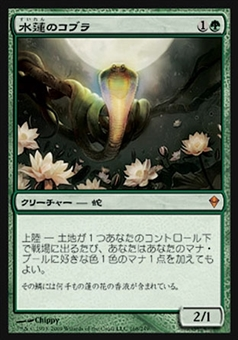 Magic the Gathering Zendikar JAPANESE Single Lotus Cobra - SLIGHT PLAY (SP)