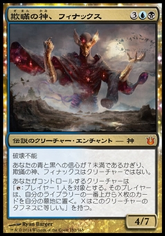 Magic the Gathering Born of the Gods JAPANESE Single Phenax, God of Deception - NEAR MINT (NM)