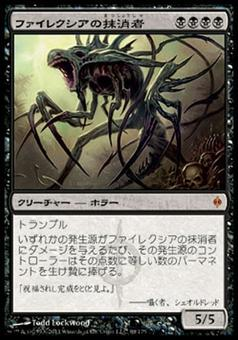 Magic the Gathering New Phyrexia JAPANESE Single Phyrexian Obliterator - MODERATE PLAY (MP)