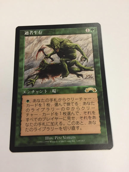 Magic the Gathering Exodus JAPANESE Single Survival of the Fittest - SLIGHT PLAY (SP)
