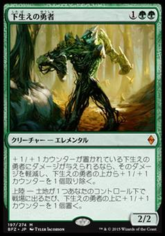Magic the Gathering Battle for Zendikar JAPANESE Single Undergrowth Champion - NEAR MINT (NM)