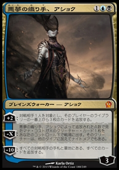 Magic the Gathering Theros Single Ashiok, Nightmare Weaver JAPANESE  - NEAR MINT (NM)