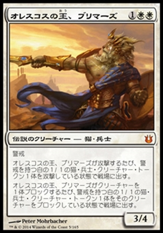 Magic the Gathering Born of the Gods JAPANESE Single Brimaz, King of Oreskos - NEAR MINT (NM)