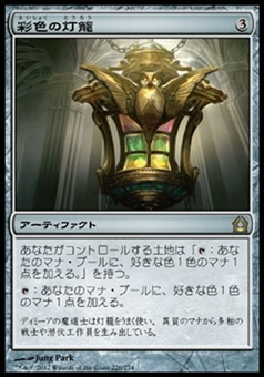 Magic the Gathering Return to Ravnica JAPANESE Single Chromatic Lantern - NEAR MINT (NM)