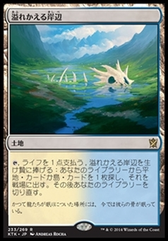 Magic the Gathering Khans of Tarkir JAPANESE Single Flooded Strand - NEAR MINT (NM)