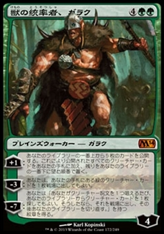 Magic the Gathering Magic 2014 JAPANESE Single Garruk, Caller of Beasts - NEAR MINT (NM)