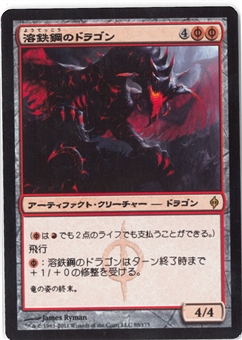 Magic the Gathering New Phyrexia Japanese Single Moltensteel Dragon - NEAR MINT (NM)