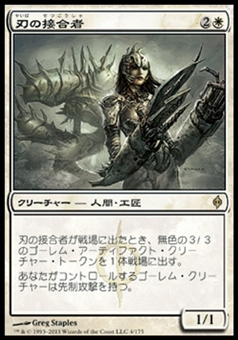 Magic the Gathering New Phyrexia Single Blade Splicer JAPANESE - NEAR MINT (NM)