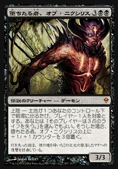 Magic the Gathering Zendikar JAPANESE Single Ob Nixilis, the Fallen - SLIGHT PLAY (SP)