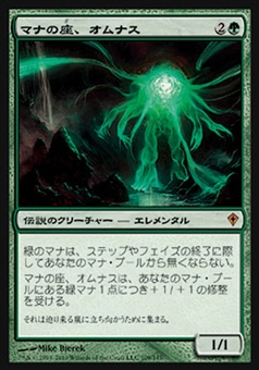 Magic the Gathering Worldwake JAPANESE Single Omnath, Locus of Mana - NEAR MINT (NM)