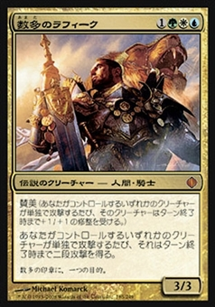 Magic the Gathering Shards of Alara JAPANESE Single Rafiq of the Many - NEAR MINT (NM)